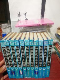 私家藏书小宝库·第二辑(十一卷合售 无卷五)