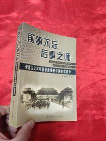 前事不忘后事之师——帝国主义利用基督教侵略中国史实述评