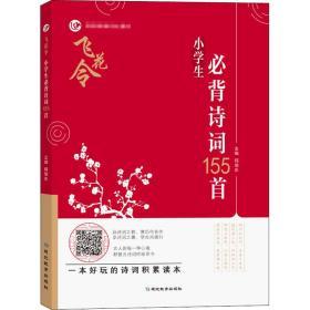 考点帮飞花令小学生必背诗词155首中国古诗词唐诗宋词大全小学生课外阅读书籍