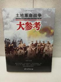 世界百年战争全景系列:土地革命战争大参考