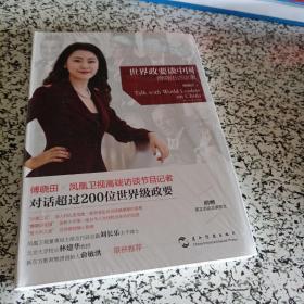 世界政要谈中国:傅晓田访谈录