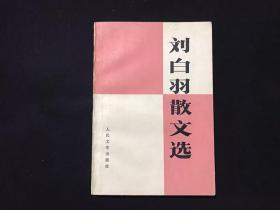 """著名作家刘白羽签名签赠""""刘白羽散文选"""" 品新"""