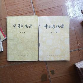 中国象棋谱第1、3集