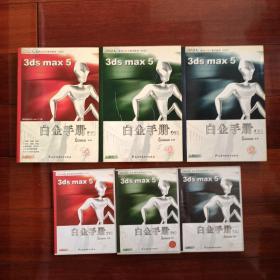 (含8张光盘)3ds max5白金手册(上中下三册)