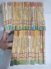 北京教育丛书40册合售.一版一印
