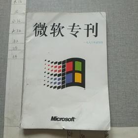微软专刊 试刊号