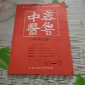 齐鲁中医(教学辅导刊物)第十九期