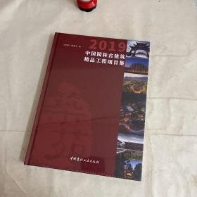 2019中国园林古建筑精品工程项目集)精装  未拆封