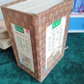 中国四大古典历史小说(绘画本)
