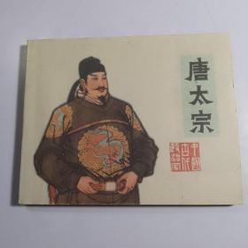 唐太宗 /绘画版连环画书