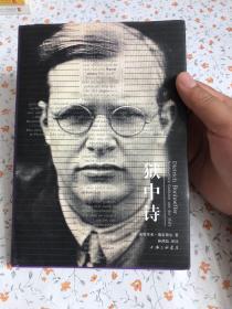 狱中诗:朋霍费尔狱中诗【少量划线】