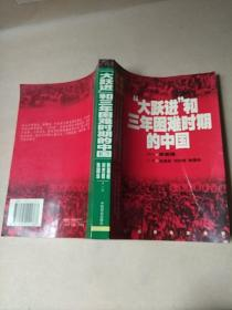 """""""大跃进""""和三年困难时期的中国"""