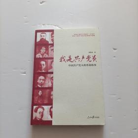 我是共产党员:中国共产党人的革命故事