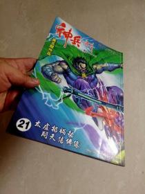 16开原版漫画 《 神兵玄奇 》合订本 第21期   (一周年纪念下卷)