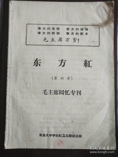 《东方红-毛主席回忆专刊》