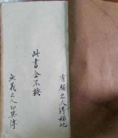 清代地理风水大师手抄本:内容自睇!C033