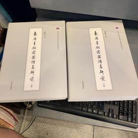全2册▲东周青铜容器谱系研究--{b1540230000173189}