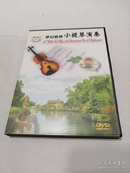 梦幻弦律小提琴演奏DVD