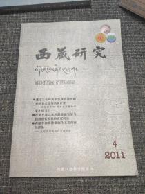 """西藏研究  2011年第4期  主题:西藏中部铜佛像制作工艺传统的转换——从尼泊尔传统到昌都传统!关于明朝成化年间""""洮泯寺僧诡名冒贡""""问题探讨"""