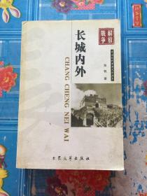 中国现代军事文学丛书 长城内外