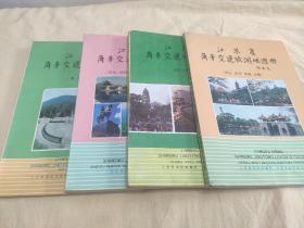 南通,无锡,徐州,苏州地图集