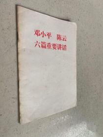 邓小平、陈云六篇重要讲话