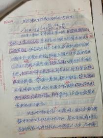 范征夫(原上海统战部副部长,上海政协秘书长)文稿<一支独特的抗日武装力量一关于陈文部队的成立初期情况>16开25页全附复印稿