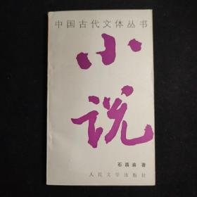 中国古代文体丛书:小说
