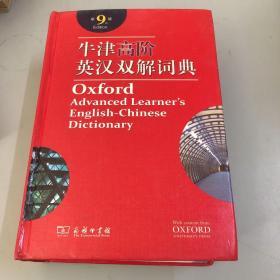 牛津高阶英汉双解词典(第9版)附光盘