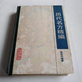 《历代名方精编》是1987年连建伟编著的一部方书类中医著作。