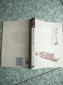 初心之源:中国共产党的传统文化基因   原版内页干净