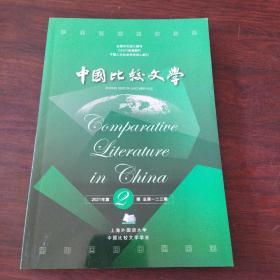 中国比较文学(2021年,第2期)