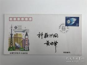 黄旭华 签名 题词 院士