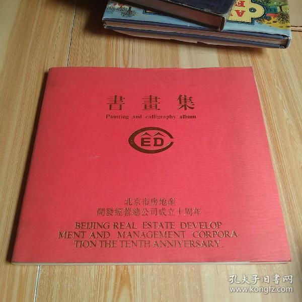 书画集、北京市房地产