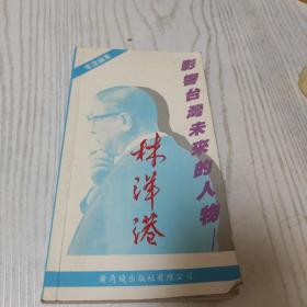 林洋港 影响台湾未来的人物