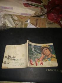 连环画《铁壁岛》江苏版