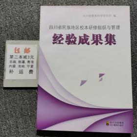 四川省民族地区校本研修组织与管理经验成果集
