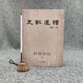 台大出版中心  李伟泰 等选注《史记选读(增订一版)》(软精装)