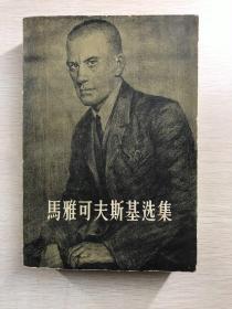 马雅可夫斯基选集 第四卷(剧本)原版现货、内页干净