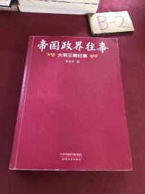 帝国政界往事:大明王朝纪事