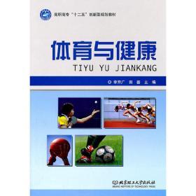 体育与健康❤ 李开广,田磊 主编 北京理工大学出版社9787564046682✔正版全新图书籍Book❤