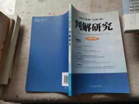 判解研究 2009 3(总第47辑)