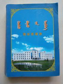 海拉苏镇志 蒙文
