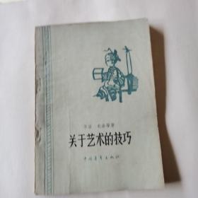 关于艺术的技巧,1959年1版印