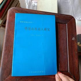 明清山西商人研究  晋商文化丛书之一