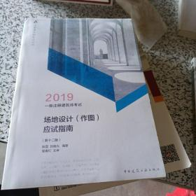 一级注册建筑师考试场地设计(作图)应试指南(第十二版)2018版