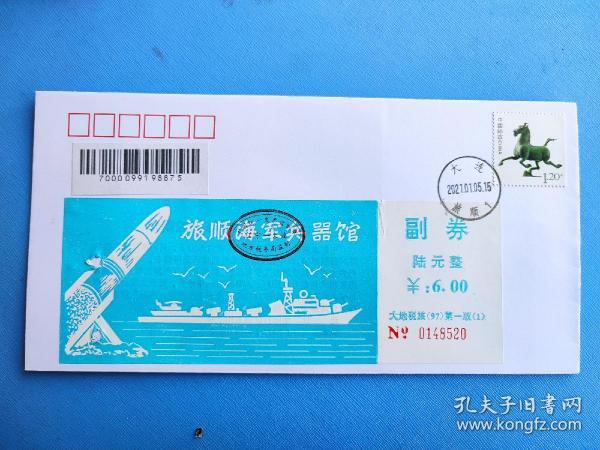 旅顺海军兵器馆(双票封)(2021.1.5.大连旅顺邮政日戳)