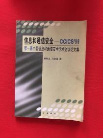 信息和通信安全—CCICS99:第一届中国信息和通信安全学术会议论文集