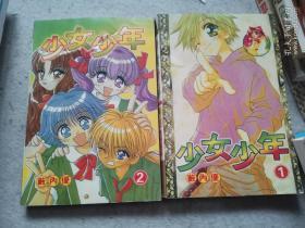 少女少年 全二册