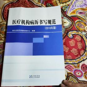 医疗机构病历书写规范(2016年版)全新